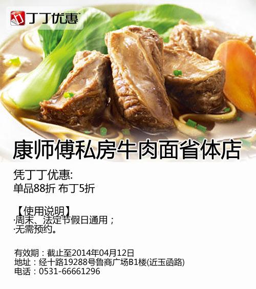 康师傅私房牛肉面优惠��(济南康师傅省体店):单品88折 布丁5折