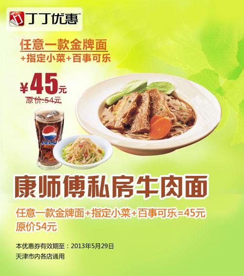 康师傅私房牛肉面优惠��(天津康师傅优惠��):任意一款金牌面+指定小菜+百事可乐=45元 省9元