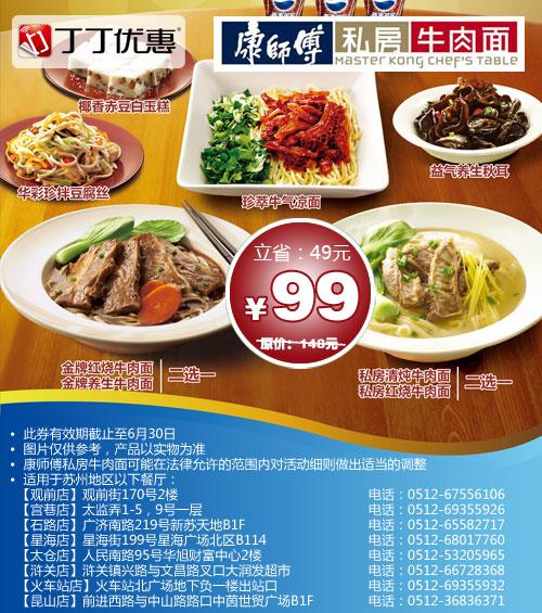 康师傅私房牛肉面优惠��(苏州康师傅优惠��):家庭乐享餐三人行现价99元