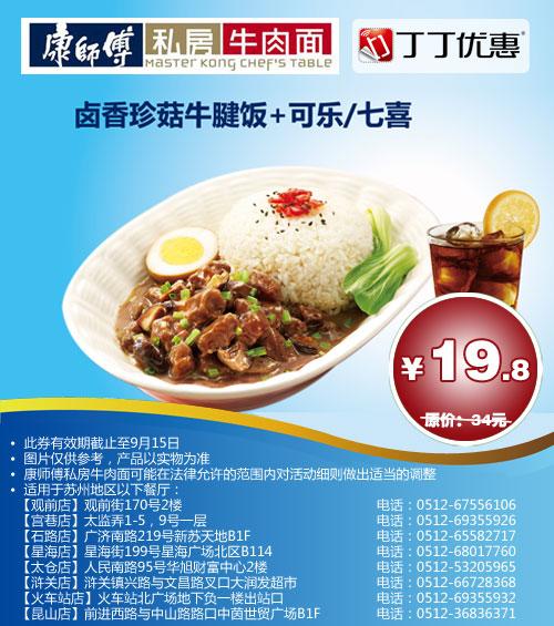 康师傅私房牛肉面优惠��(苏州康师傅优惠��):卤香珍菇牛腱饭+可乐/七喜 仅售19.8元 省14.2元