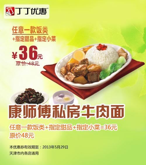 康师傅私房牛肉面优惠��(天津康师傅优惠��):任意一款饭类+指定甜品+指定小菜=36元 省12元