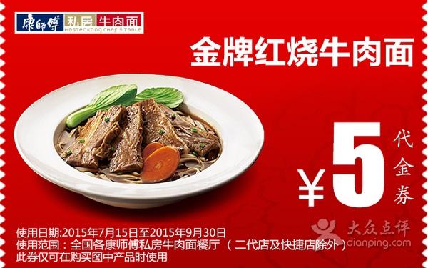 康师傅私房牛肉面:点购金牌红烧牛肉面 凭�涣⒓�5元
