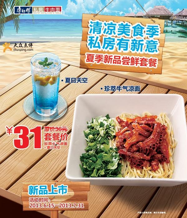 康师傅私房牛肉面优惠��(上海康师傅优惠��):珍萃牛气凉面+夏日天空 仅售31元 省5元