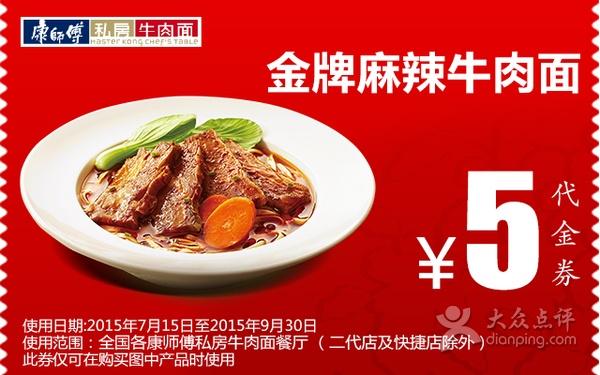 康师傅私房牛肉面:点购金牌麻辣牛肉面 凭�涣⒓�5元