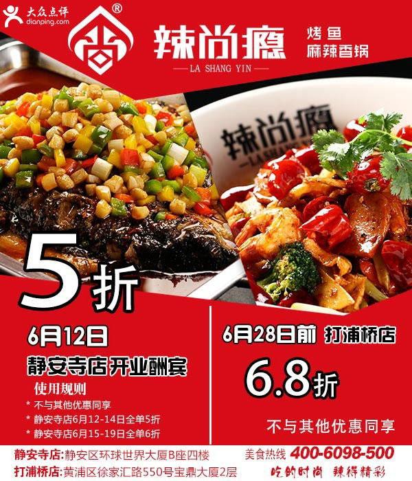 辣尚瘾优惠券(上海辣尚瘾优惠券):消费全单5折-6.8折