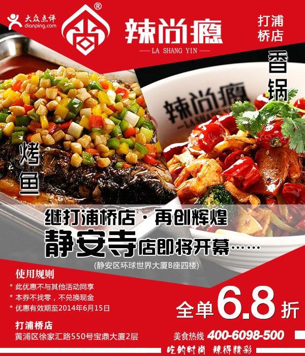 辣尚瘾优惠券(上海辣尚瘾优惠券):打浦桥店 消费全单6.8折