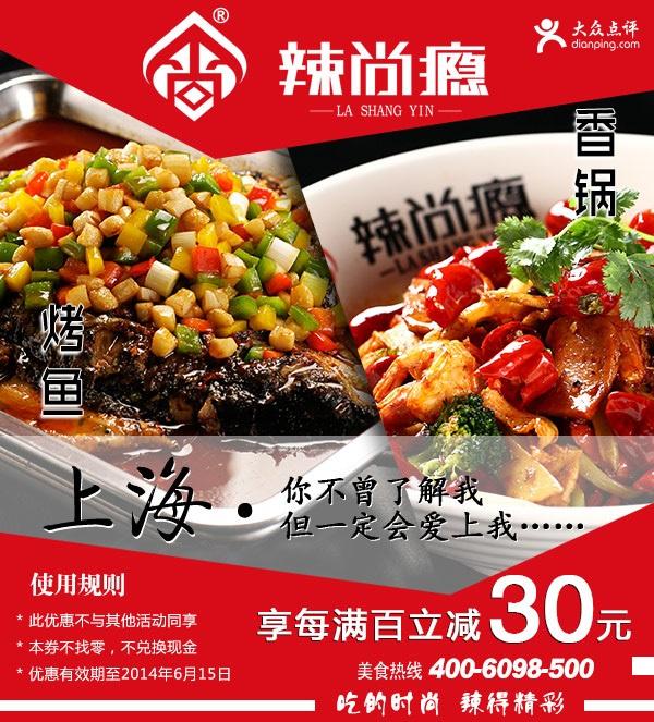 辣尚瘾优惠券(上海辣尚瘾优惠券):消费每满百立减30元
