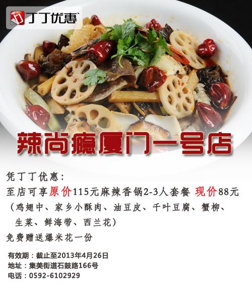 辣尚瘾优惠券(厦门一号店):原价115元麻辣香锅套餐 现价88元