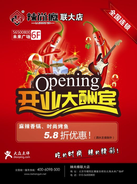 辣尚瘾优惠券(北京辣尚瘾优惠券):麻辣香锅、时尚烤鱼享5.8折优惠