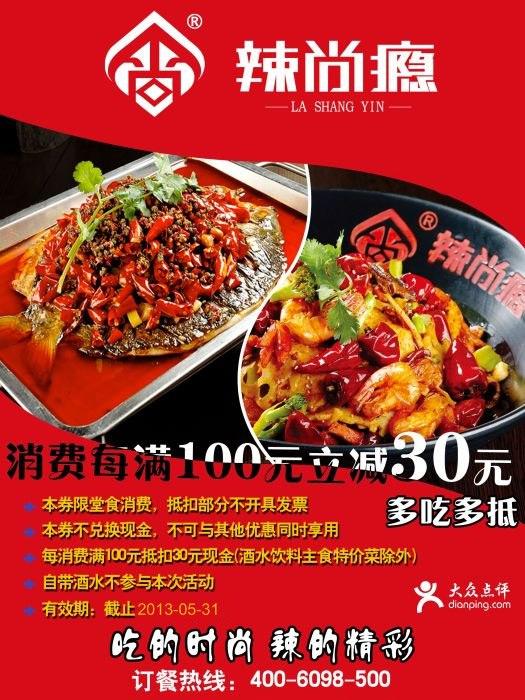 辣尚瘾优惠券(北京辣尚瘾优惠券):消费每满100元抵30元 多吃多抵