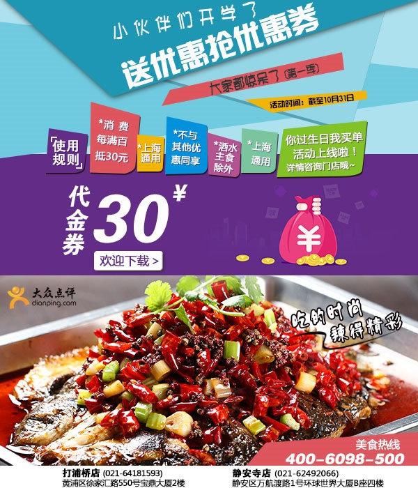 上海辣尚瘾优惠券:消费每满百抵30元
