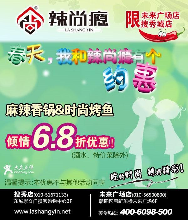 辣尚瘾优惠券(北京辣尚瘾优惠券):麻辣香锅时尚烤鱼6.8折优惠