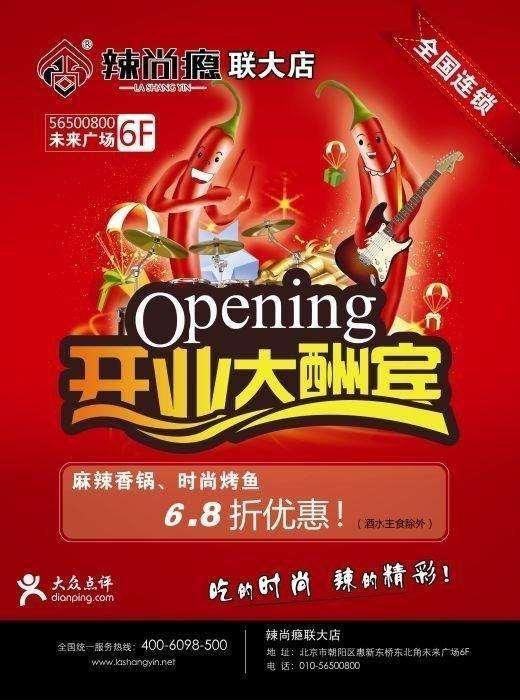 辣尚瘾优惠券(北京辣尚瘾优惠券):麻辣香锅、时尚烤鱼享6.8折优惠