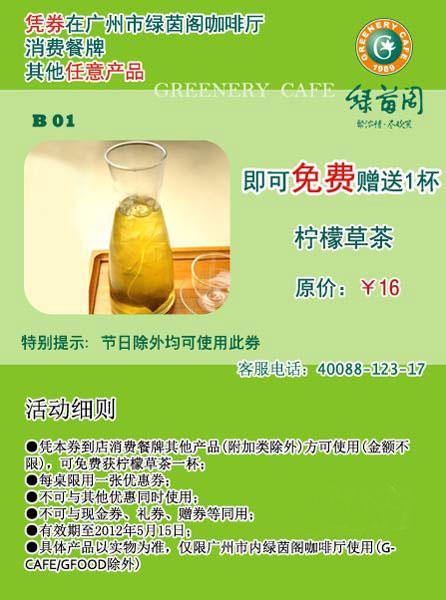 绿茵阁优惠券(广州绿茵阁优惠券):消费餐牌其他任意产品 满50元免费赠送1杯 柠檬草荼 价值16元