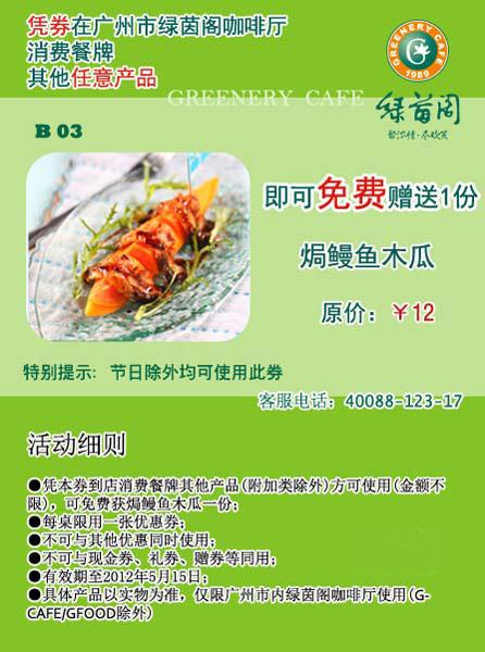 绿茵阁优惠券(广州绿茵阁优惠券):消费餐牌其他任意产品 满50元免费赠送1份�h鳗木瓜 价值12元