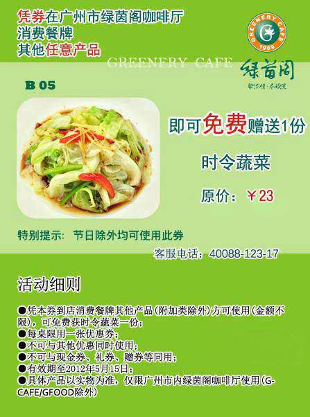 绿茵阁优惠券(广州绿茵阁优惠券):消费餐牌其他任意产品 满50元免费赠送1份时令蔬菜 价值23元