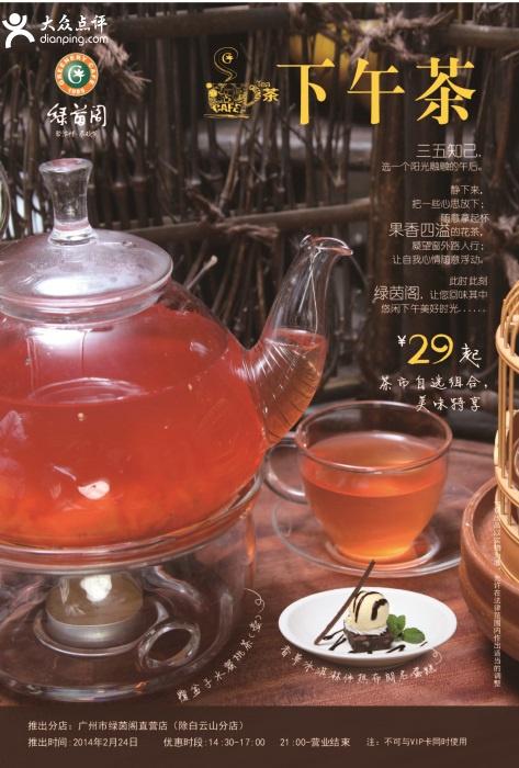 绿茵阁优惠券(广州绿茵阁优惠券):茶市自选组合29元起