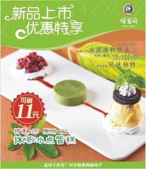 绿茵阁优惠券(广州绿茵阁优惠券):抹茶冰点雪糕 仅售25元 省11元