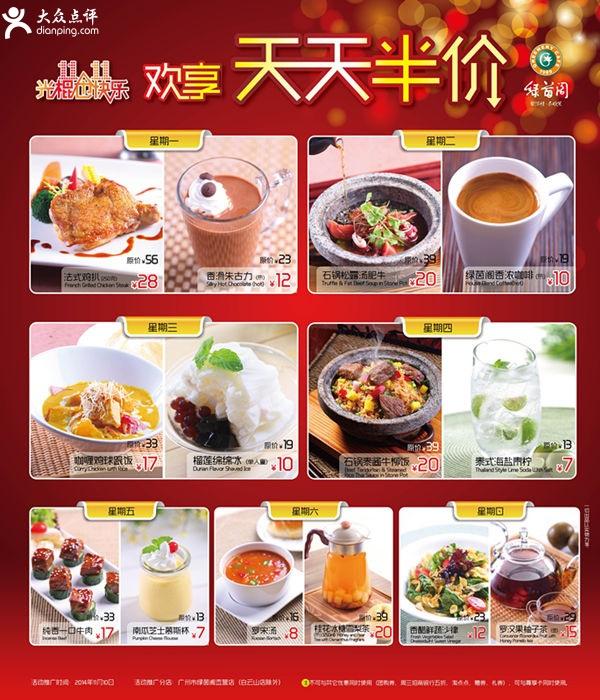 绿茵阁优惠券(广州绿茵阁优惠券):每天享指定美食半价优惠