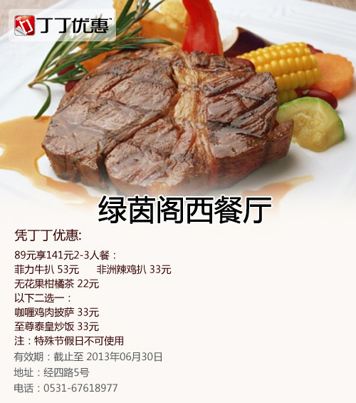 绿茵阁优惠��(济南绿茵阁优惠��):2-3人餐凭券89元 省52元