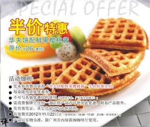 绿茵阁优惠券(广州绿茵阁优惠券):指定产品半价特惠