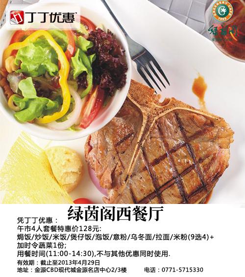 绿茵阁优惠�唬�南宁绿茵阁优惠�唬�:午市4人套餐特惠价128元