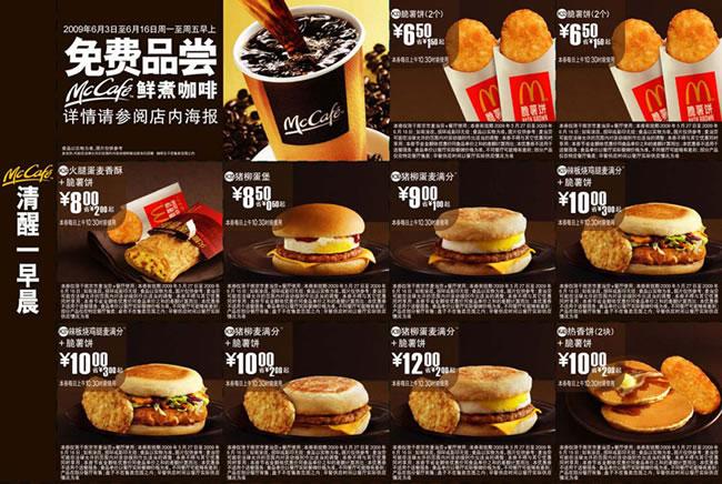 2009年6月麦当劳电子优惠券早餐券南京版(限每天上午10时前使用)