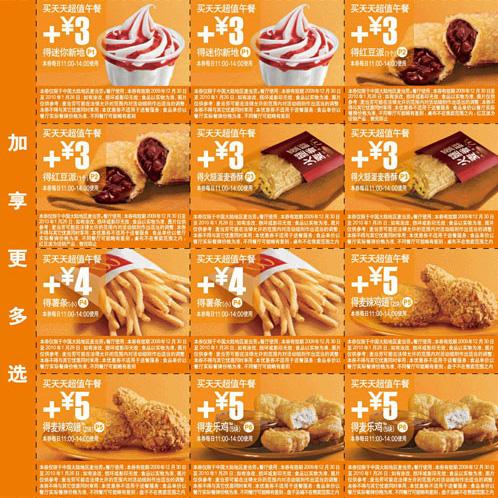 麦当劳优惠券:买天天超值午餐 加3,4,5元送超值单品