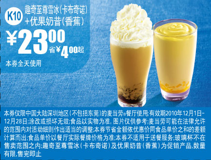 12月麦当劳优惠券深圳版:趣奇至尊雪冰(卡布奇诺) 优果奶昔(香蕉)