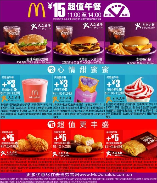 麦当劳优惠券:15元超值午餐,加3元或5元得香芋派/迷你