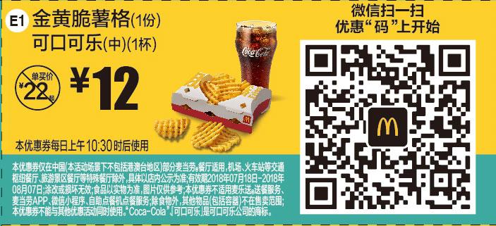 麦当劳优惠券E1:金黄脆薯格(1份)+可口可乐(中) 优惠价12元