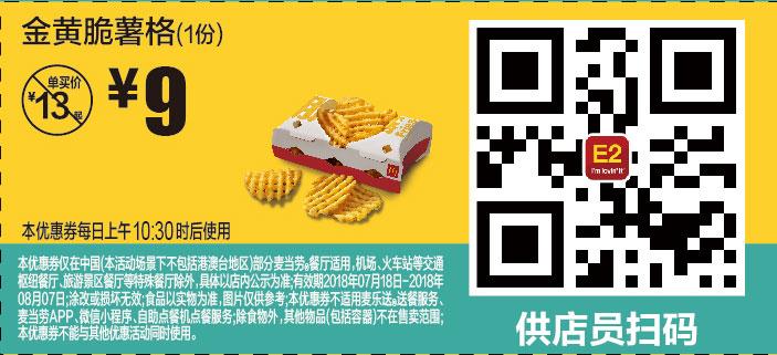 麦当劳优惠券E2:金黄脆薯格(1份) 优惠价9元