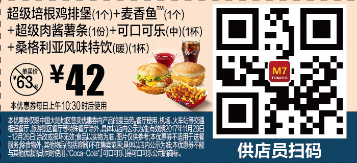 麦当劳优惠券M7:超级培根鸡排堡+麦香鱼+超级肉酱薯条+可口可乐(中)+桑格利亚风味特饮(暖) 优惠价42元