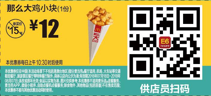 麦当劳优惠券E6:那么大鸡小块(1份) 优惠价12元