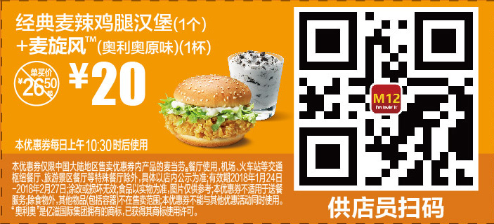 麦当劳优惠券M12:经典麦辣鸡腿汉堡+麦旋风(奥利奥原味) 优惠价20元