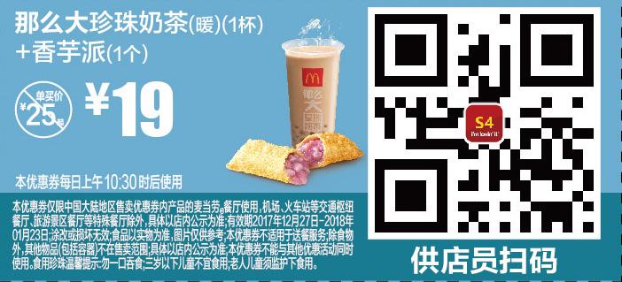 麦当劳优惠券S4:那么大珍珠奶茶(暖)+香芋派 优惠价19元