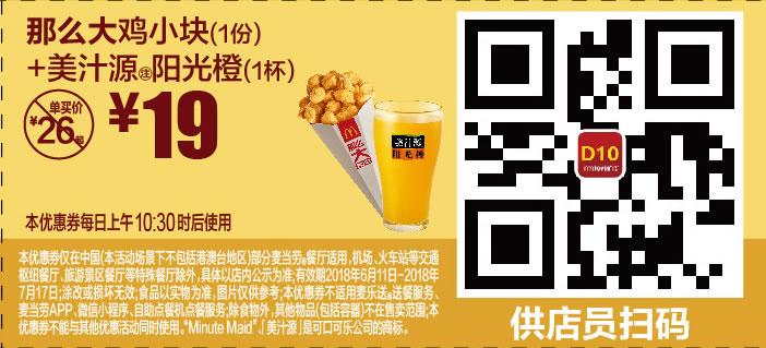 麦当劳手机优惠券D10:那么大鸡小块(1份)+美汁源阳光橙(1杯) 优惠价19元