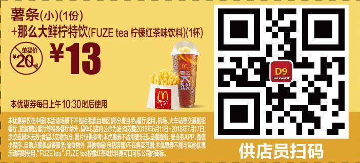 麦当劳手机优惠券D9:薯条(小)+那么大鲜柠特饮(FUZE tea 柠檬红茶味饮料) 1杯 优惠价13元