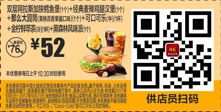麦当劳优惠券R6:双层阿拉斯加狭鳕鱼堡+经典麦辣鸡腿汉堡+那么大圆筒+可口可乐+金柠鲜萃茶+黑森林风味派 优
