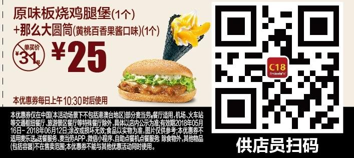 麦当劳优惠券C18:原味板烧鸡腿堡+那么大圆筒 优惠价25元