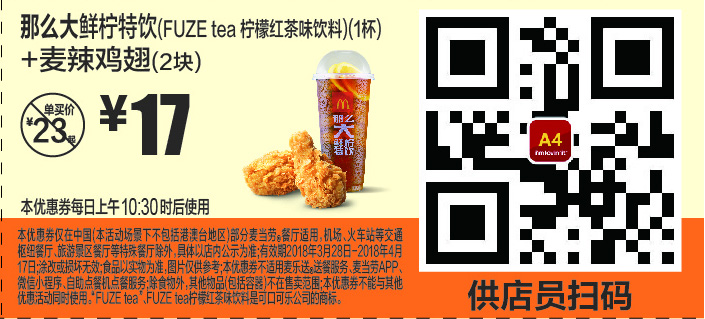 麦当劳优惠券A4:那么大鲜柠特饮(FUZEtea柠檬红茶味饮料)+麦辣鸡翅(2块) 优惠价17元