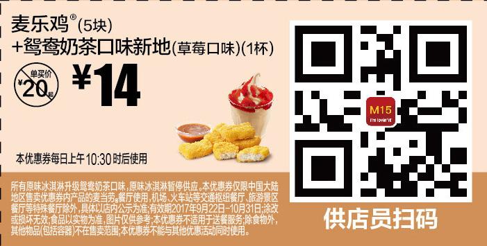 麦当劳优惠券M15:麦乐鸡(5块)+鸳鸯奶茶口味新地(草莓口味) 优惠价14元