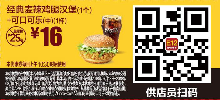 麦当劳优惠券E12:经典麦辣鸡腿汉堡(1个)+可口可乐 (中)(1杯) 优惠价16元