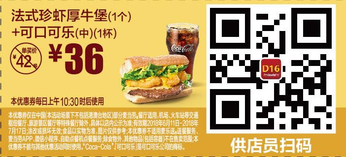 麦当劳手机优惠券D16:法式珍虾厚牛堡+可口可乐(中份) 优惠价36元