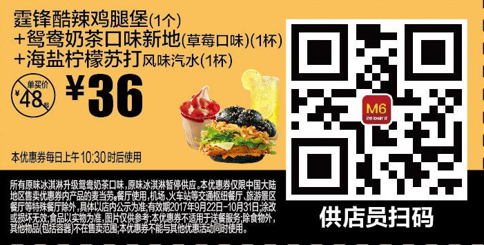 麦当劳优惠券M6:霆锋酷辣鸡腿堡+鸳鸯奶茶口味新地(草莓口味)+海盐柠檬苏打风味汽水 优惠价36元