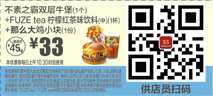 麦当劳优惠券S5:不素之霸双层牛堡+FUZE tea柠檬红茶味饮料(中)+那么大鸡小块 优惠价33元