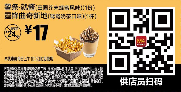 麦当劳优惠券M4:薯条就酱(田园芥末蜂蜜风味)+霆锋曲奇新地(鸳鸯奶茶口味) 优惠价17元