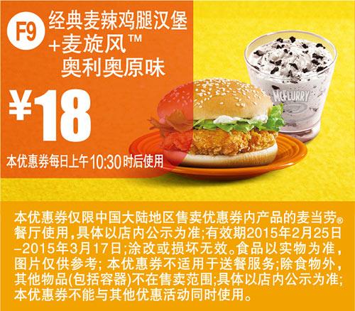 麦当劳优惠券F9:经典麦辣鸡腿汉堡+麦旋风奥利奥原味 优惠价18元