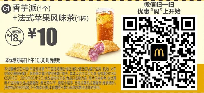 麦当劳优惠券C1:香芋派+法式苹果风味茶 优惠价10元