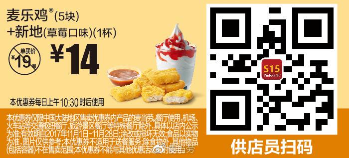 麦当劳优惠券S15:麦乐鸡(5块)+新地(草莓口味) 优惠价14元